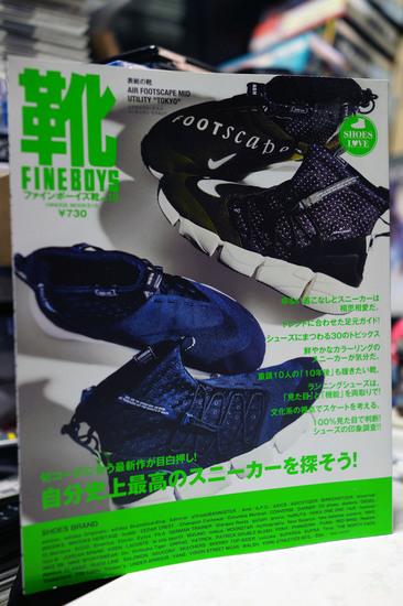 FINEBOYS_Shoes_vol10_001.jpg